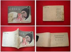 《百蝶香柴扇》,福建1985.4一版一印31万册7品,8235号,连环画