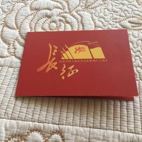 纪念中国工农红军长征胜利八十周年邮票册