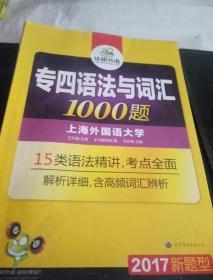 华研外语2016英语专四语法与词汇(新题型)】