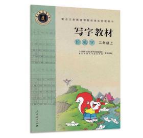 配合义务教育课程标准实验教科书·写字教材(庹氏回米格字帖)铅笔字:二年级上(市场版)