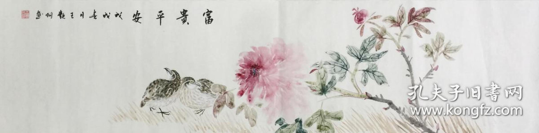 【保真】【王艷明】河南省美術家協會會員、作品廣為報刊、美術冊刊登,并被美術館收藏、作品入編《中華當代藝術家作品集》、《百名中國書畫家名錄》、四尺對開花鳥畫(138*34CM)(富貴平安)