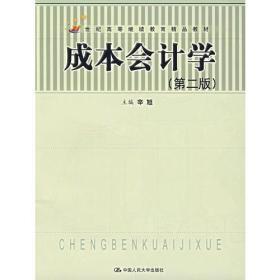 成本会计学第二版 辛旭 中国人民大学出版社 9787300056135