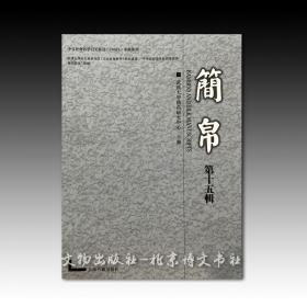 简帛(第十五辑)