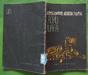 老虎画法人--任曼逸讲授画虎笔记 温鸿源 任善评编 1985年上海人民美术出版社出版32开本72页(附图15)(6)