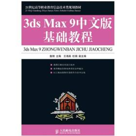 3ds Max 9基础教程(中文版)/21世纪高等职业教育信息技术类规划教材