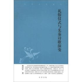 中华文史新刊:礼俗仪式与先秦诗歌演变