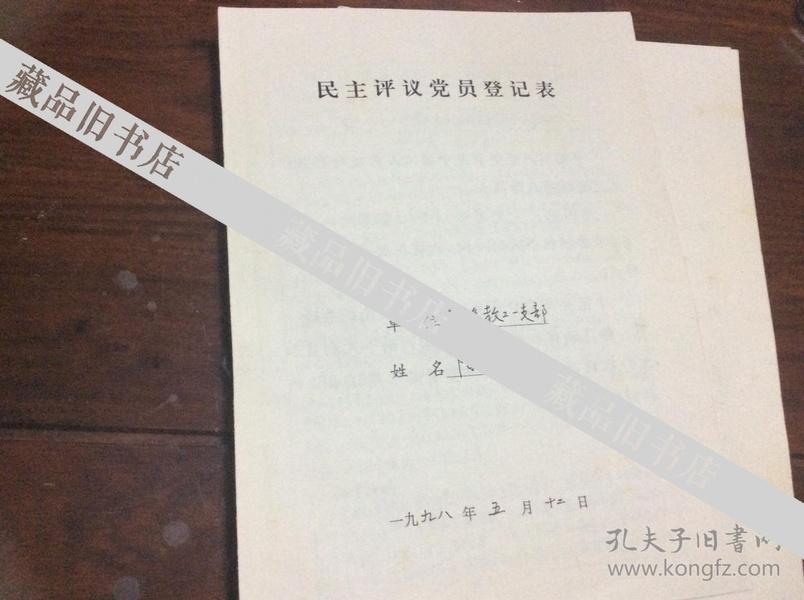 南京师范大学教授陈荣华手稿  终身 保真
