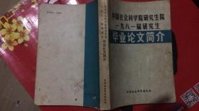 中国社会科学院研究生院一九八一届研究生毕业论文简介一版一次 85品
