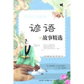 国学故事坊系列 -谚语故事精选