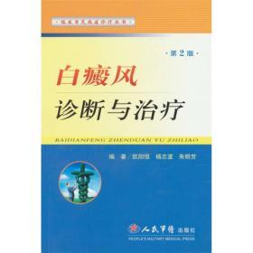 白癜风诊断与治疗(第2版)
