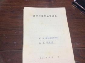 中国美术教育编辑陈通顺手稿  终身 保真