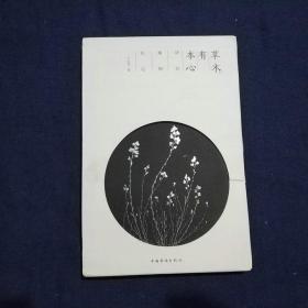 草木有本心:诗经植物札记(包快递)