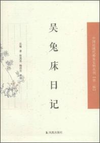 吴兔床日记(基本全新)