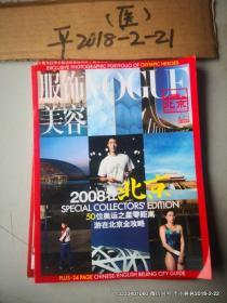 服饰美容2008年5月  2008在北京
