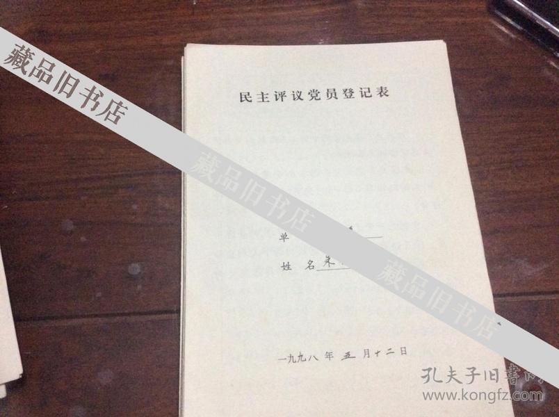 南京师范大学教授朱敦俭手稿  终身 保真