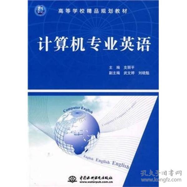 高等学校精品规划教材:计算机专业英语