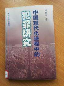 中国现代化进程中的犯罪研究