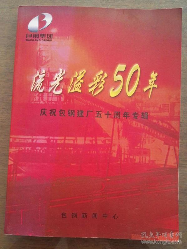 流光溢彩50年--庆祝包钢建厂五十周年专辑