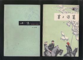 塞上詩箋(紀鵬簽贈白宛青)2018.5.28日上