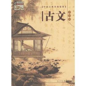中国古典名著鉴赏--宋词(彩图版)