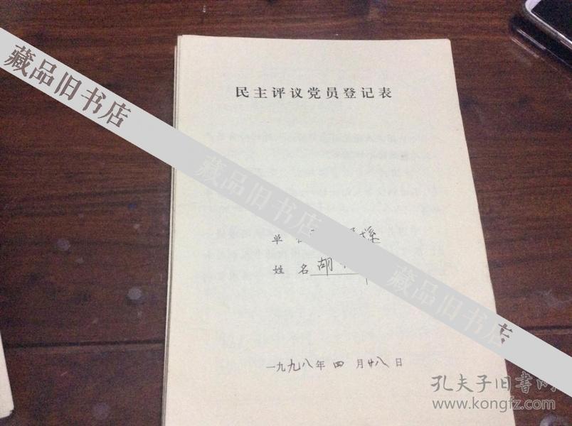 南京师范大学教授胡中节手稿  终身 保真