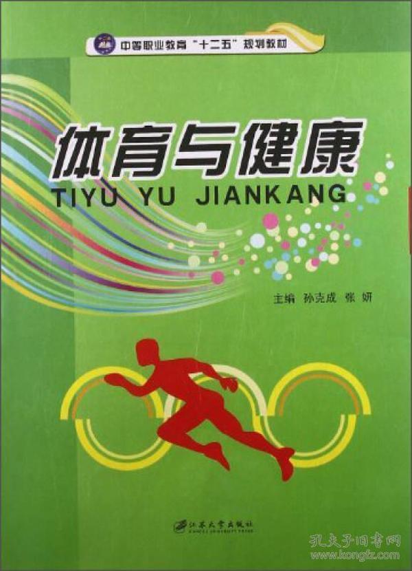 """体育与健康/中等职业教育""""十二五""""规划教材"""