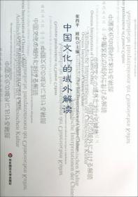 中国文化的域外解读