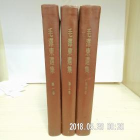 精装,北京版,1951年一版一印《毛泽东选集》1.3.4【三册,全部是一版一印,北京版的】