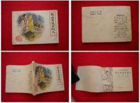 《张廷秀逃生救父》,福建1983.4一版一印25万册,8216号,连环画
