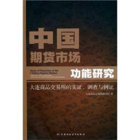 中国期货市场功能研究:大连商品交易所的实证、调查与例证