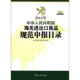 海关进出口商品规范申报目录(2012版)