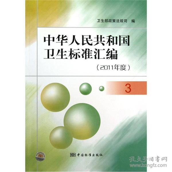中华人民共和国卫生标准汇编(2011年度3)