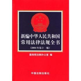 新编中华人民共和国常用法律法规全书(2004年第十一版)..
