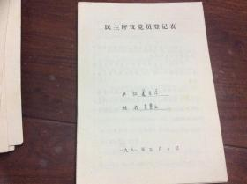 南京师范大学美术系肖鲁红手稿  终身保真