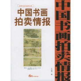 中国书画拍卖情报:近现代卷全速查宝典一