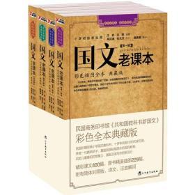 国文老课本全4册共4册