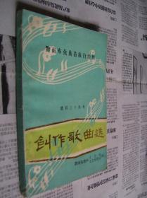黔南布依族苗族自治州建国三十周年创作歌曲选