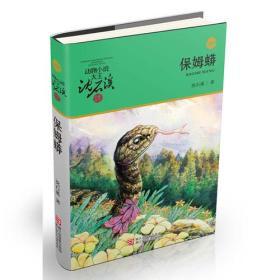 动物小说大王沈石溪品藏书系升级版黄绿特辑【套装12册】保姆蟒,斑羚飞渡等