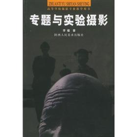 专题与实验摄影——高等学校摄影专业教学用书