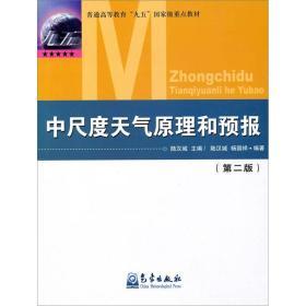 中尺度天气原理和预报 陆汉城 杨国祥 气象出版社 9787502929084