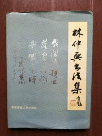 林仲兴签名本赠予程多多先生的《林仲兴书法集》