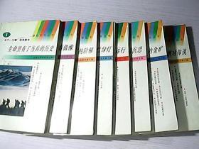 绿色年华丛书  全8册  合售