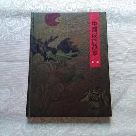(彩色连环画)中国成语故事   (第一册 ) (16开精装本)