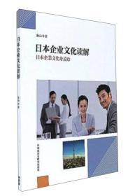 【二手包邮】日本企业文化解读(内容一致,印次、封面或**不同,
