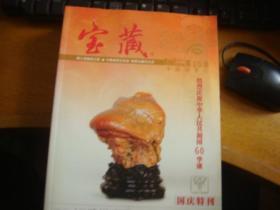 宝藏中国观赏石3国庆特刊