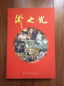 侨之光 中国华侨出版社