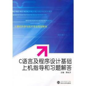 C语言及程序设计基础上机指导和习题解答