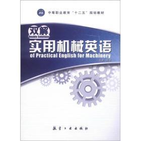 """中等职业教育""""十二五""""规划教材:双解实用机械英语  正版无笔记"""