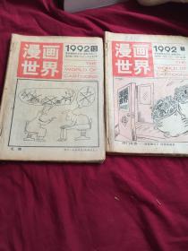 漫画世界(1992年第1期-第24期全)(自然发黄 装线)