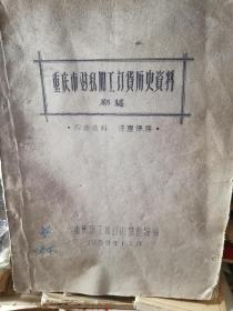 重庆市对私加工订货历史资料